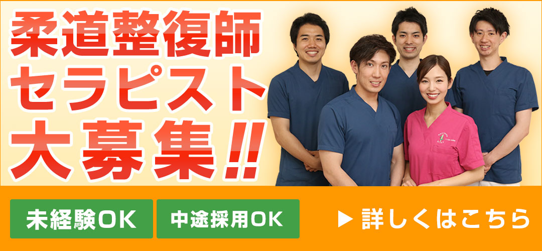 柔道整復師&セラピスト募集中!!