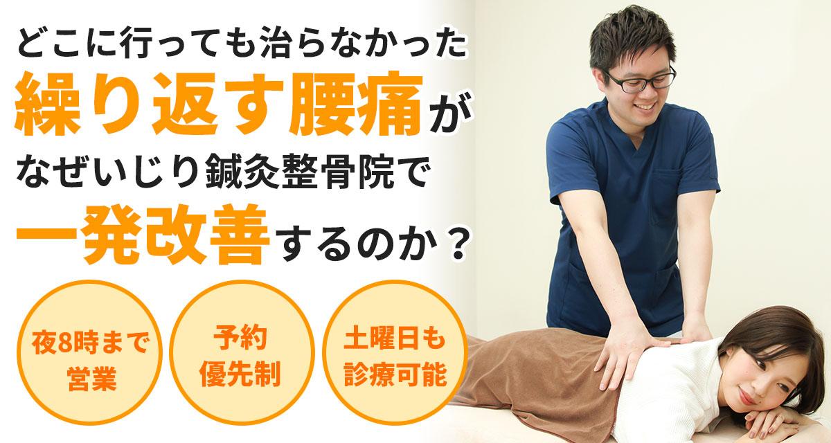腰痛テキスト