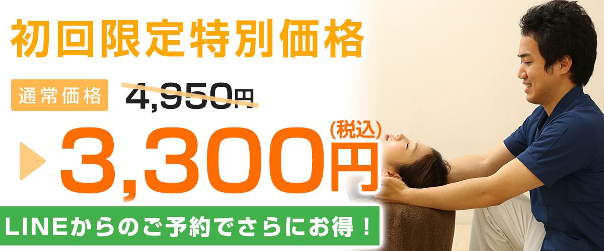通常4,950円→3,300円