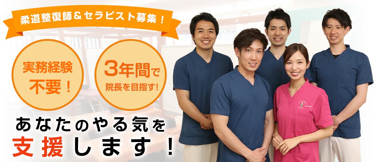 いじり鍼灸整骨院:柔道整復師・セラピスト募集中